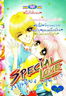 Special Love เล่ม 15