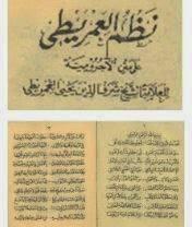 Nadhom Maqsud Pdf