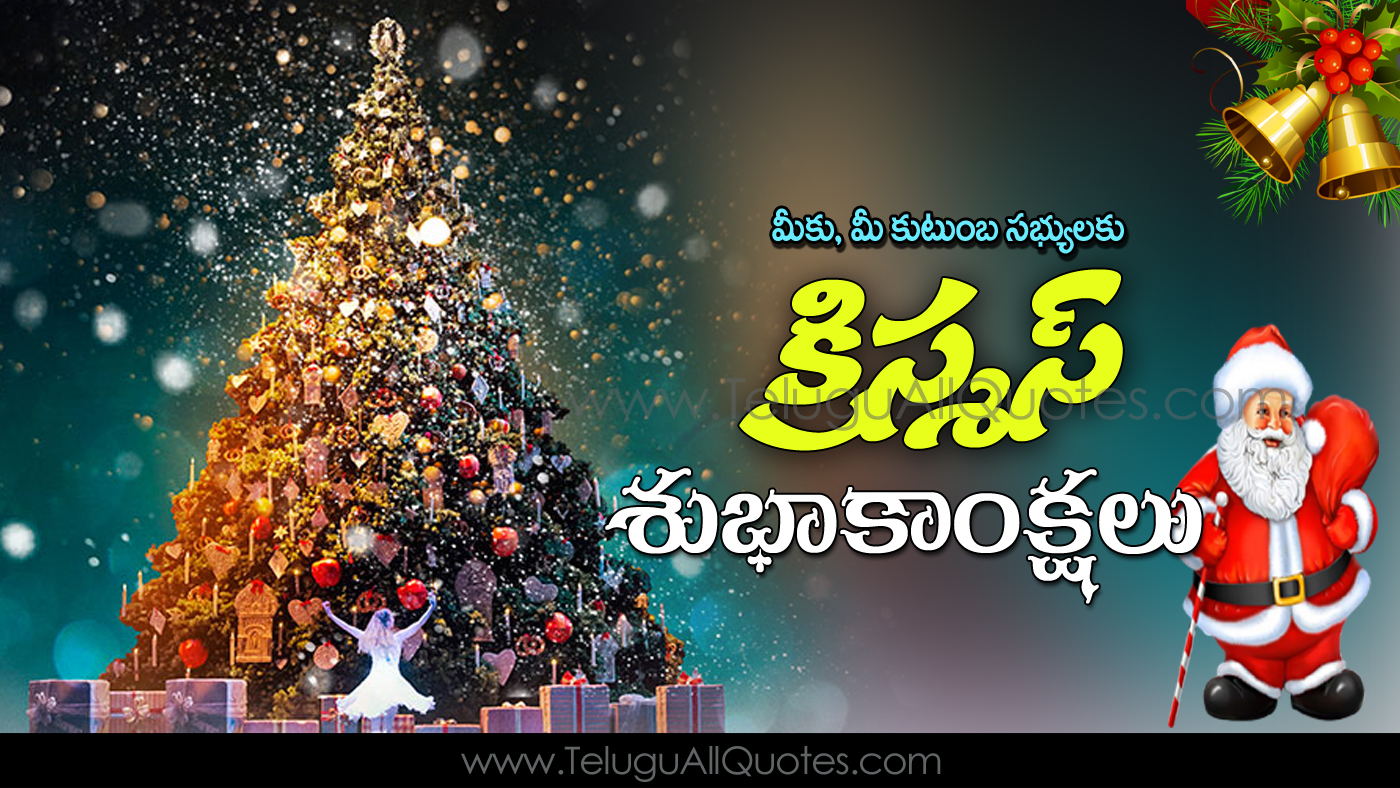 2018 Happy Christmas Images Telugu Christmas Subhakamkshalu