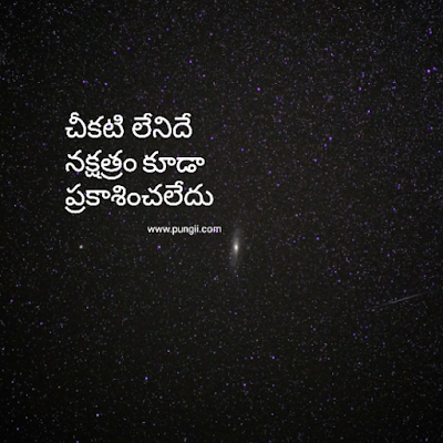 latest telugu Inspirational quotes with good morning images