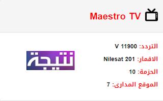 تردد قناة مايسترو Maestro TV الجديد 2018 على النايل سات