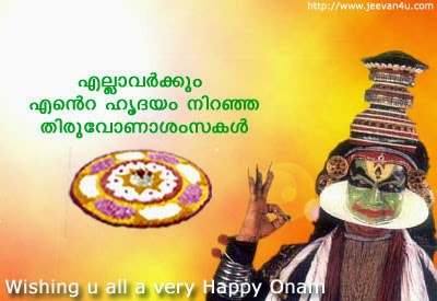 Thiruvonam aashamsakal to all of you