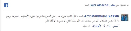 عمرو محمود ياسين يدافع عن نجلاء فتحي