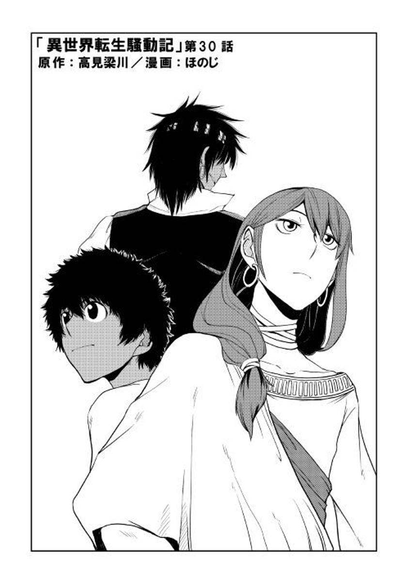 Baca Manga Isekai Tensei Soudoki Chapter 30 Bahasa Indonesia