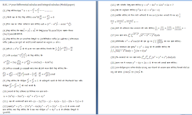 Modal paper Differential calculus and Integral calculus