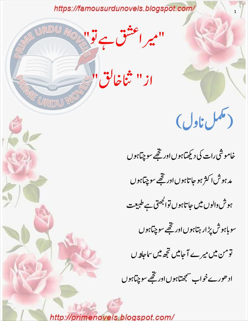 Kutab Library: Mera ishq hai tu novel by Sana Khaliq Complete