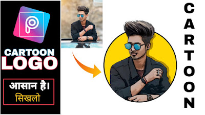 Cartoon logo in picsart 2020 tutorial in hindi how to make cartoon photo in picsart  picsart tutorial  picsart portrait mode  | how to make logo in picsart  picsart logo  picsart all photo  picsart photo  pics art editing