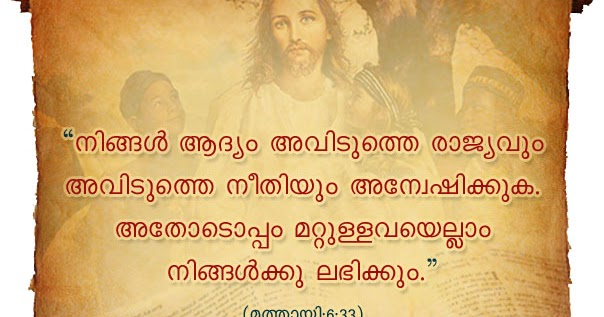 Malayalam Bible Quotes