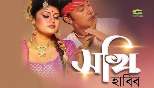 Sokhi Roiya Roiya by Habib Wahid from Kusumpurer Golpo Bangla Movie