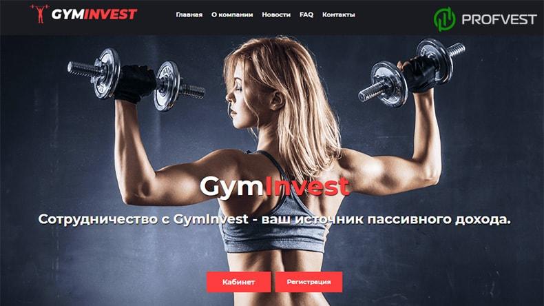 Gym Invest обзор и отзывы HYIP-проекта