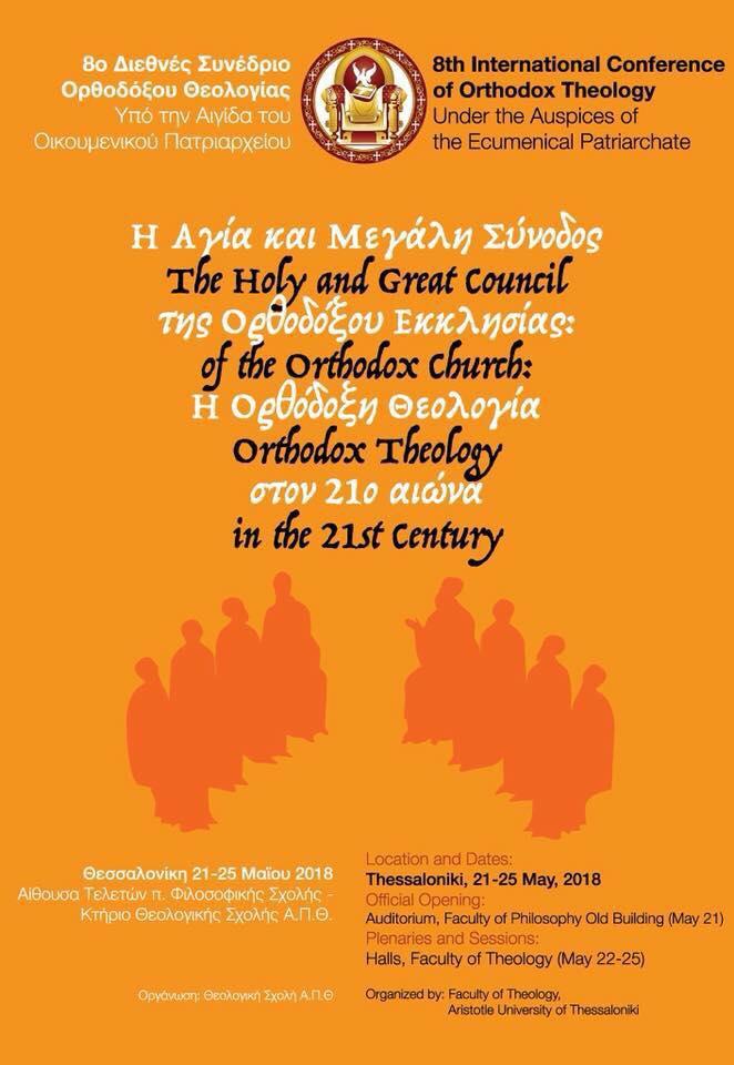 Ημερολογιο Αποδημιας: 8ο Διεθνές Συνέδριο Ορθοδόξου Θεολογίας