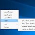برنامج غلق اللاب توب,الكمبيوتر بوقت معين-محدد shutdown8 تحميل مجانا