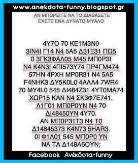 Μπορείτε να το διαβάσετε...;