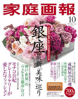 家庭画報 2016年10月号 [Katei Ga Ho 2016 10], manga, download, free