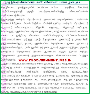 labour-department-trichy-tn-govt-jobs-muthirai-kollar-job