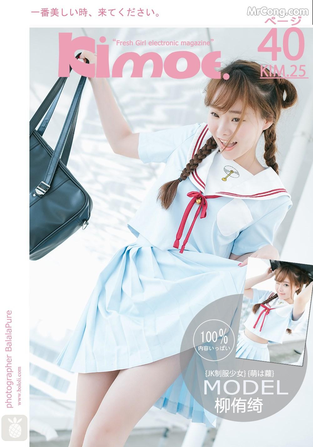 Kimoe Vol.025: Người mẫu Liu You Qi Sevenbaby (柳侑绮) (41 ảnh)