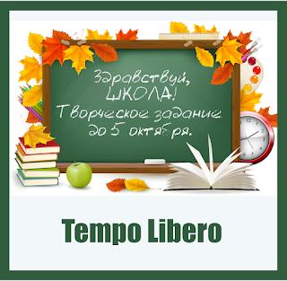 http://timelibero.blogspot.ru/2016/08/blog-post_25.html