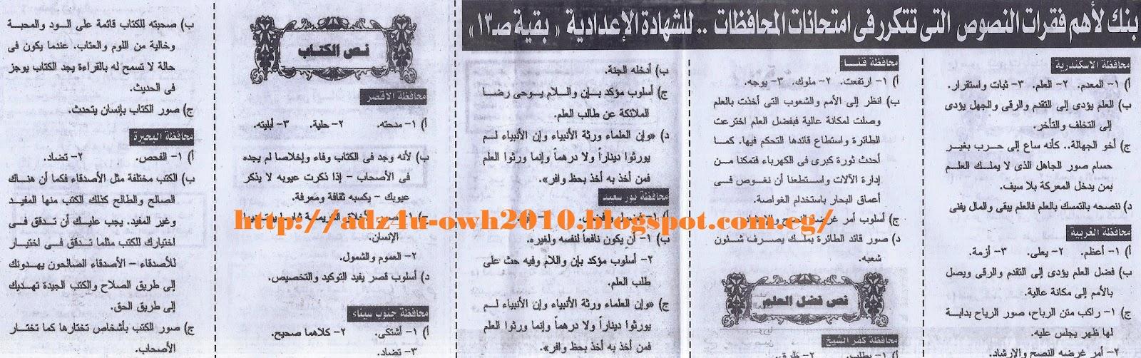 توقعات نصوص الشهادة الاعدادية بالاجابات النموذجية - امتحان نصف العام - ملحق الجمهورية التعليمي 5