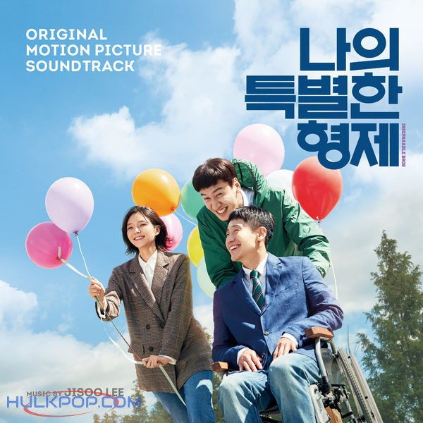 Various Artists – INSEPARABLE BROS (Original Motion Picture Soundtrack)