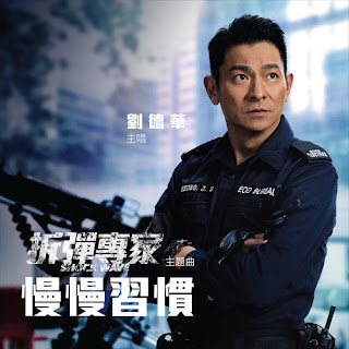 Andy Lau 劉德華 - Man Man Xi Guan 慢慢習慣 (Slowly used to) Lyrics 歌詞 with English Translation and Pinyin