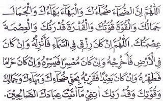 Doa yang dibaca setelah selesai shalat dhuha