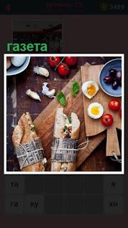 651 слов бутерброды завернуты в газету на столе 19 уровень