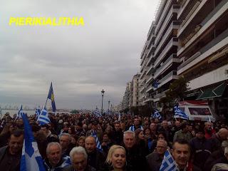 Νέες φωτογραφίες από το συλλαλητήριο για τη Μακεδονία