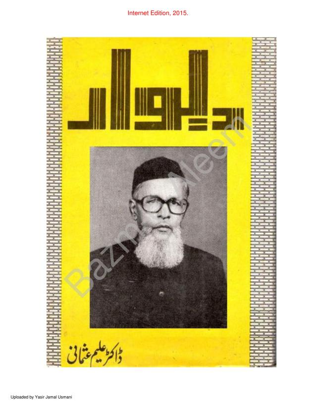 DEEWAAR Urdu Ghazals Poetry Book By Dr. ALEEM USMANI Ghazal Collectio