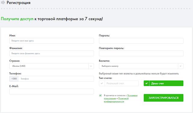 Регистрация на официальном сайте брокера FinMax