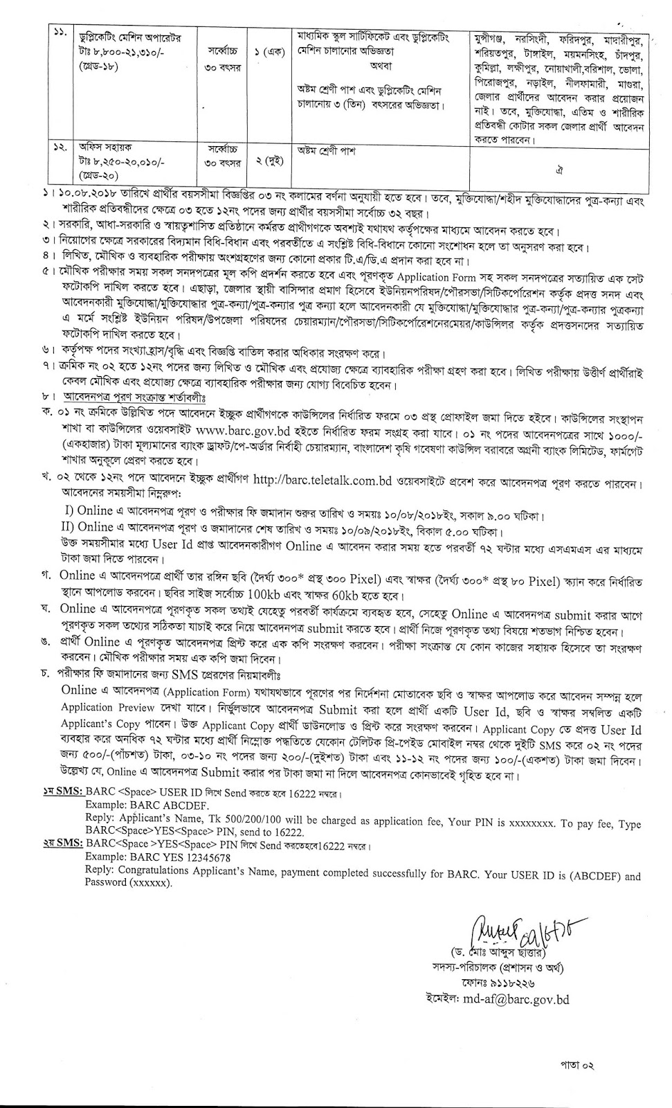 Bangladesh Agricultural Research Council (BARC) Job Circular 2018