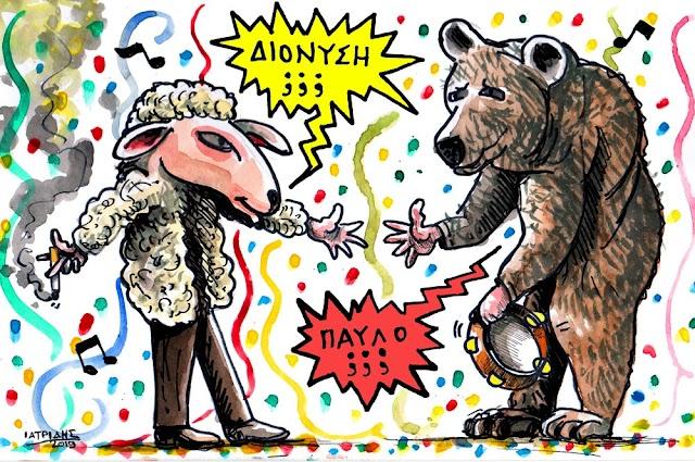 Αποκριάτικες στολές 2019: Αρκουδίτσες και πρόβατα θα φορεθούν πολύ φέτος