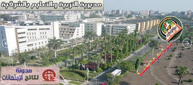 مديرية التربية والتعليم بمحافظة الشرقية | الموقع الرسمى