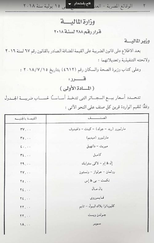 أسعار السجائر الجديدة تحديث 7/2018