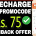 FreeCharge - Diwali Offer Flat Rs.75 cashback All User