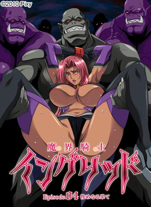 Makai Kishi Ingrid Vol.1-4