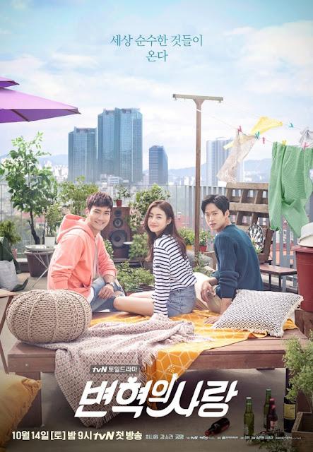 《卞赫的愛情》公開戲劇海報 10月14日即將首播
