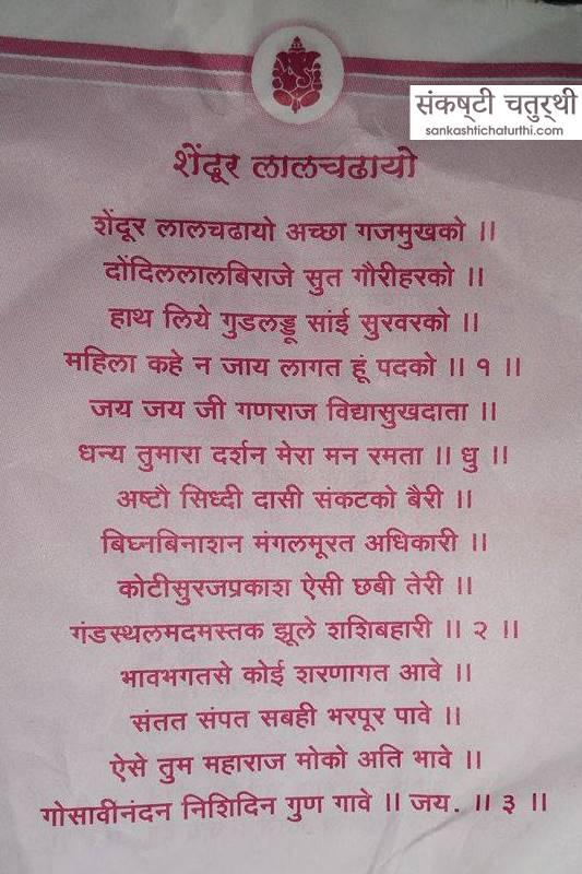 download shendur lal chadhayo ganesh 37golkes