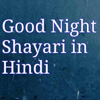 Most popular Good Night Shayari and SMS