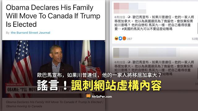 歐巴馬宣布 如果川普連任 他的一家人將移居加拿大 謠言