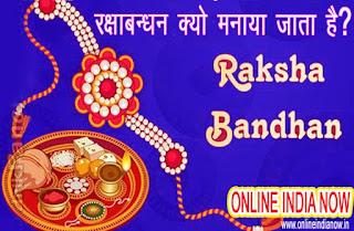 राखी रक्षाबन्धन क्या है ? क्यों मनाते  है-RAKSHABANDHAN KYO MANATE HAI - www.onlineindianow.in