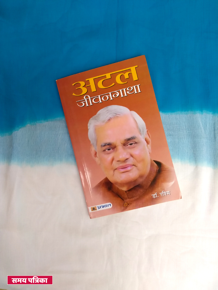 atal-jeevan-gatha-book