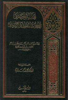 كتاب هداية الحيارى في أجوبة اليهود والنصارى pdf
