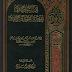 كتاب هداية الحيارى في أجوبة اليهود والنصارى pdf لـ ابن قيم الجوزية