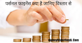 https://www.moneyfinderhindi.com/2019/02/what-is-personal-finance.html