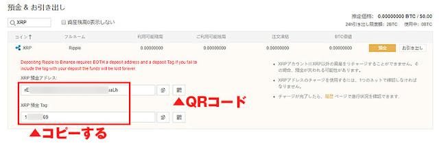 『XRP預金アドレス』と『XRP預金Tag』をコピーする