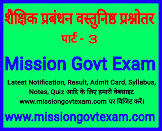 School management notes in hindi, school management objective question in hindi