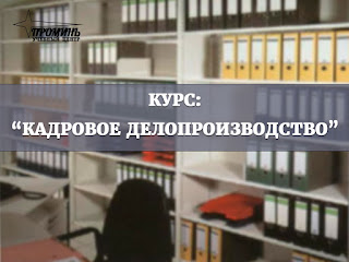 kurs-kadrovoe-deloproizvodstvo