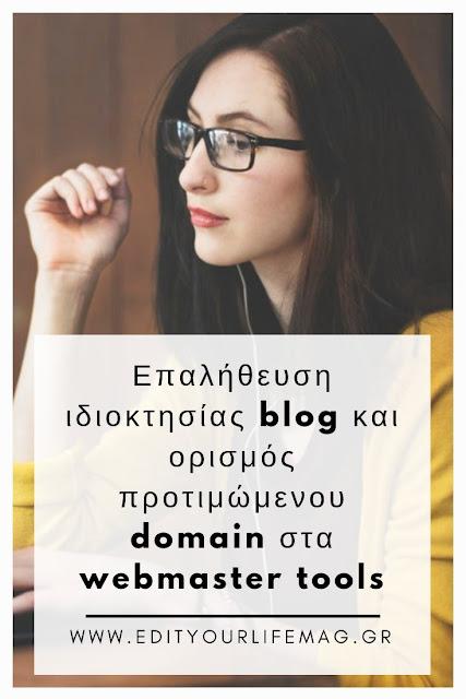 Πώς θα δείξεις στη Google ότι σου ανήκει το blog σου