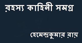 Rahasya Kahini Samagra By Hemendra Kumar Roy