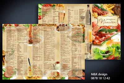 меню за пицария, бар енд динър, обедно меню, примерно меню за ресторант, менюта за заведения, меню за кафе, кафе аперитив, кафене, а ла карт меню, барово оборудване, обзавеждане за бар, картонено меню, печат на менюта, дизайн на менюта, изработка на менюта, печатница за менюта, образец на меню, шаблони за менюта, меню дизайн
